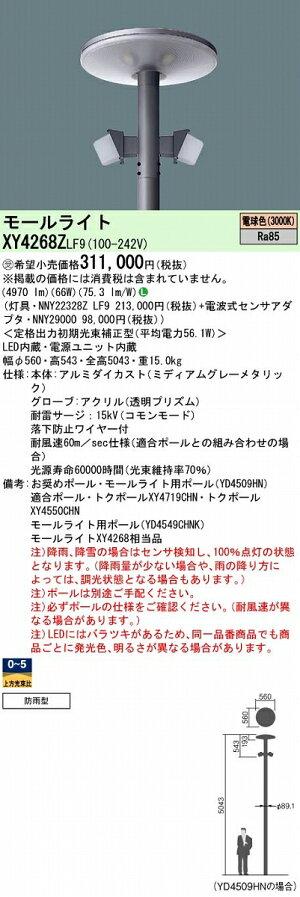 ダウンライトPANASONICXY4268Z-LF9