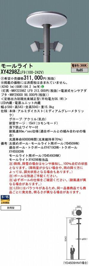 ダウンライトPANASONICXY4298Z-LF9