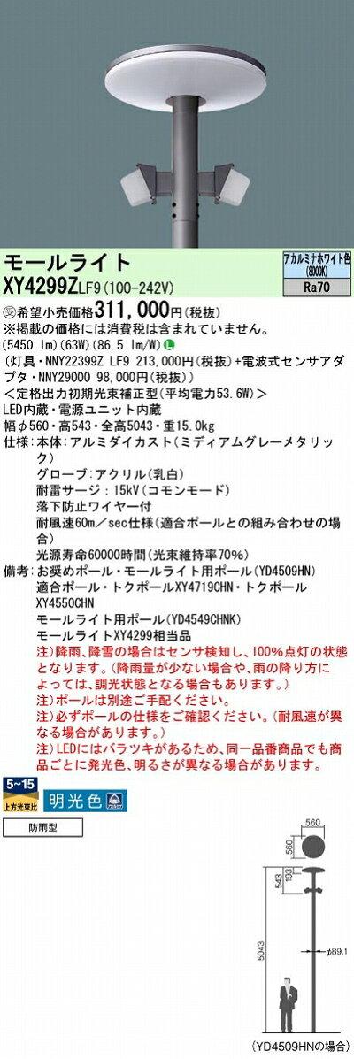 ダウンライトPANASONICXY4299Z-LF9