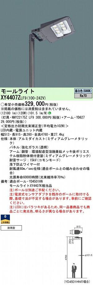 ダウンライトPANASONICXY4407Z-LF9