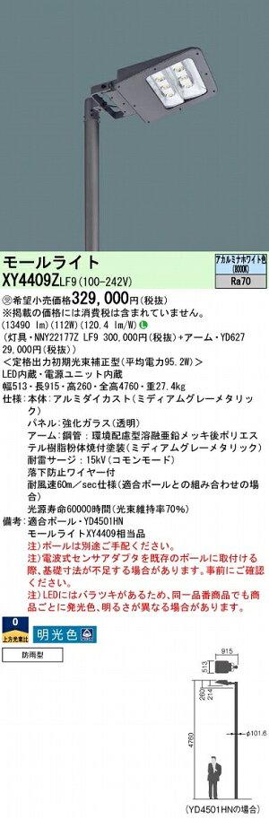 ダウンライトPANASONICXY4409Z-LF9