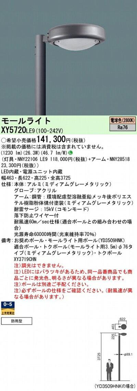 ダウンライトPANASONICXY5720-LE9