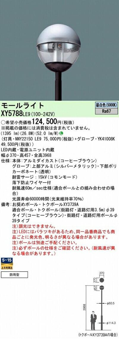 ダウンライトPANASONICXY5788-LE9
