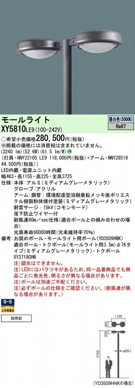 ダウンライトPANASONICXY5810-LE9