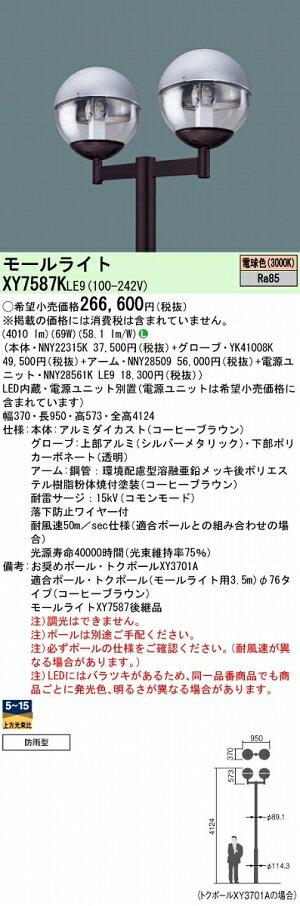 ダウンライトPANASONICXY7587K-LE9