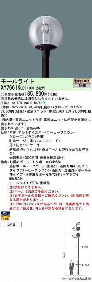 ダウンライトPANASONICXY7661K-LE9