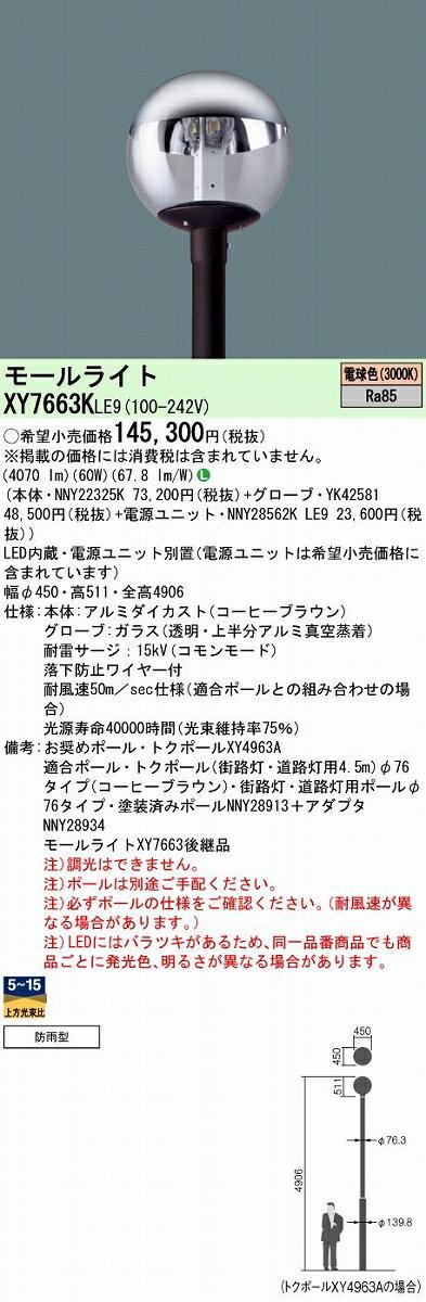ダウンライトPANASONICXY7663K-LE9