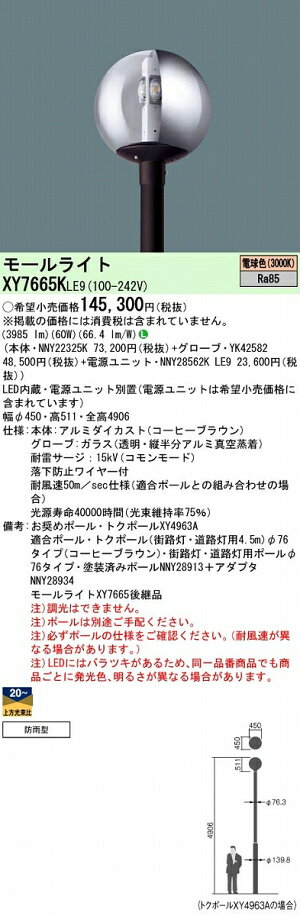 ダウンライトPANASONICXY7665K-LE9