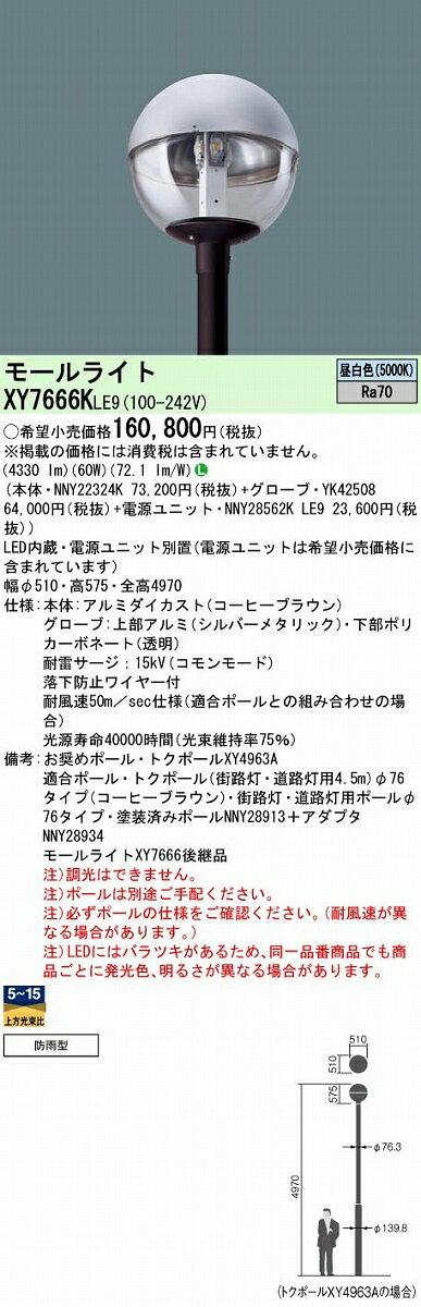 ダウンライトPANASONICXY7666K-LE9
