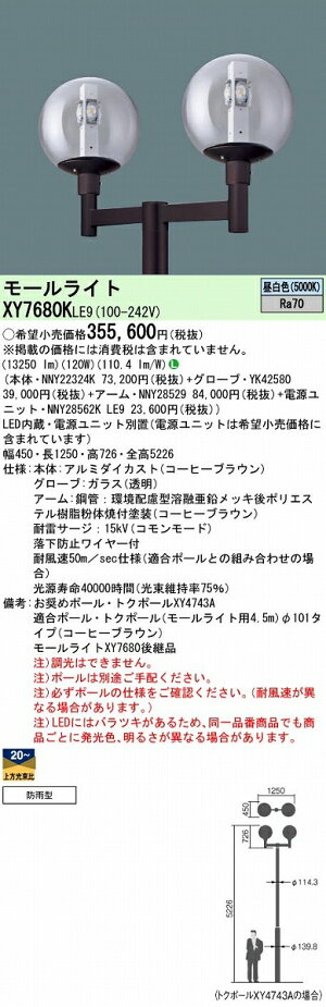ダウンライトPANASONICXY7680K-LE9
