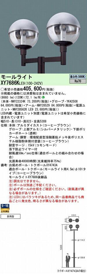 ダウンライトPANASONICXY7686K-LE9