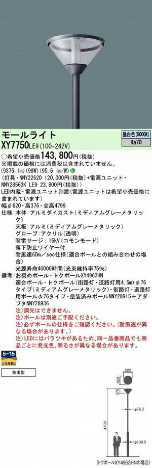 ダウンライトPANASONICXY7750-LE9