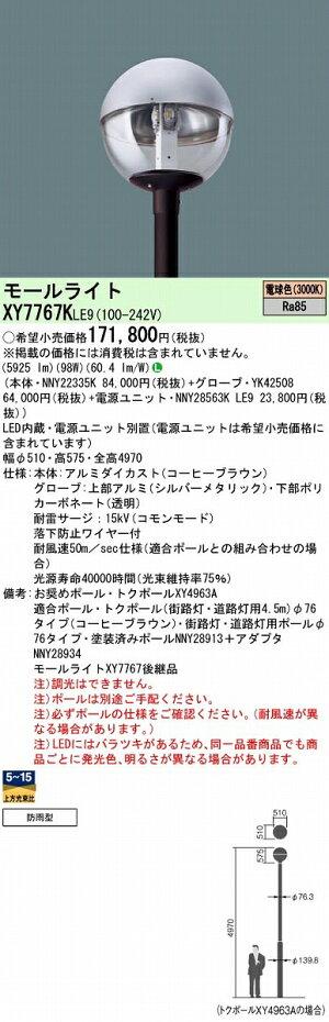 ダウンライトPANASONICXY7767K-LE9