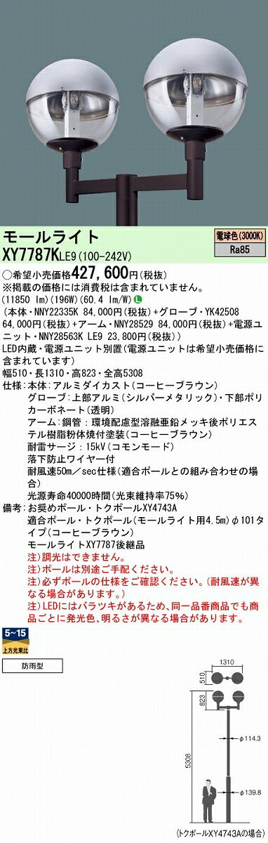 ダウンライトPANASONICXY7787K-LE9