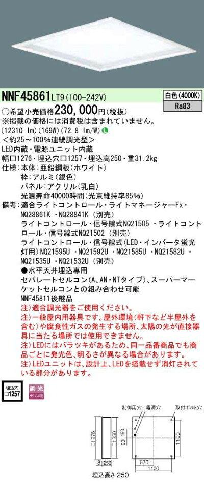 PanasonicベースライトスクエアNNF45861LT9