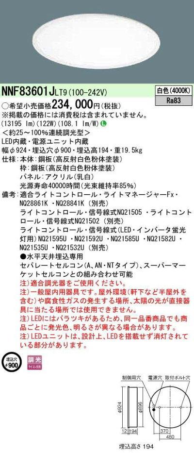 PanasonicベースライトスクエアNNF83601JLT9