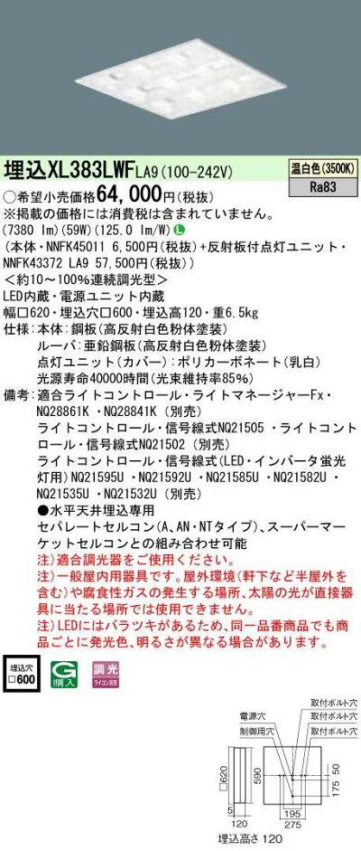PanasonicベースライトスクエアXL383LWFLA9