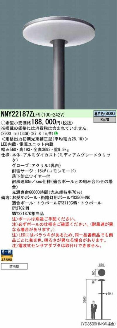 PanasonicNNY22187ZLF9ポール取付型LED(昼白色)モールライト全周配光・乳白グローブ防雨型・タイマー段調光・定格出力初期光束補正型水銀灯100形1灯器具相当200形