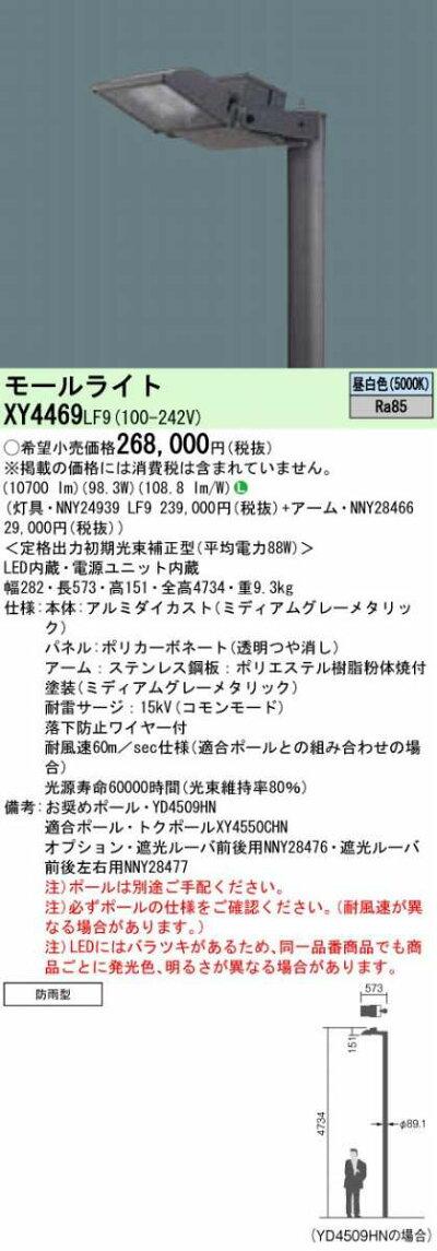 PanasonicXY4469LF9アーム取付型LED(昼白色)モールライトワイド配光防雨型・タイマー段調光・定格出力初期光束補正型パネル付型水銀灯400形1灯器具相当