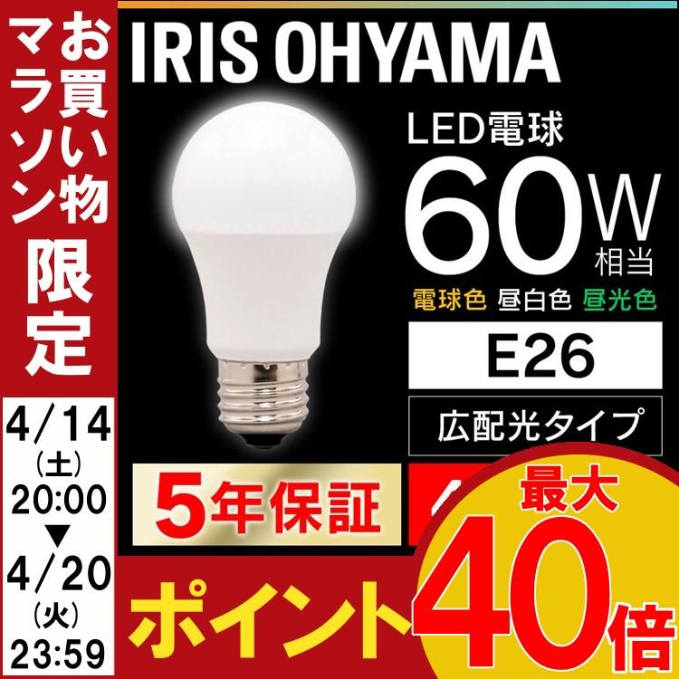 4個セット LED電球 E26 60W 電球色 昼白色 昼光色 アイリスオーヤマ 広配光 LDA7D-G-6T5 LDA7N-G-6T5 LDA8L-G-6T5 密閉形器具対応 電球のみ おしゃれ 電球 26口金 広配光タイプ 60W形相当 照明 長寿命 省エネ [あす楽]