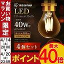 【4個セット】LEDフィラメント電球 E26 40W 非調光 昼白色・電球色(485lm) クリア・乳白 LDA4N-G-FC【送料無料】密…