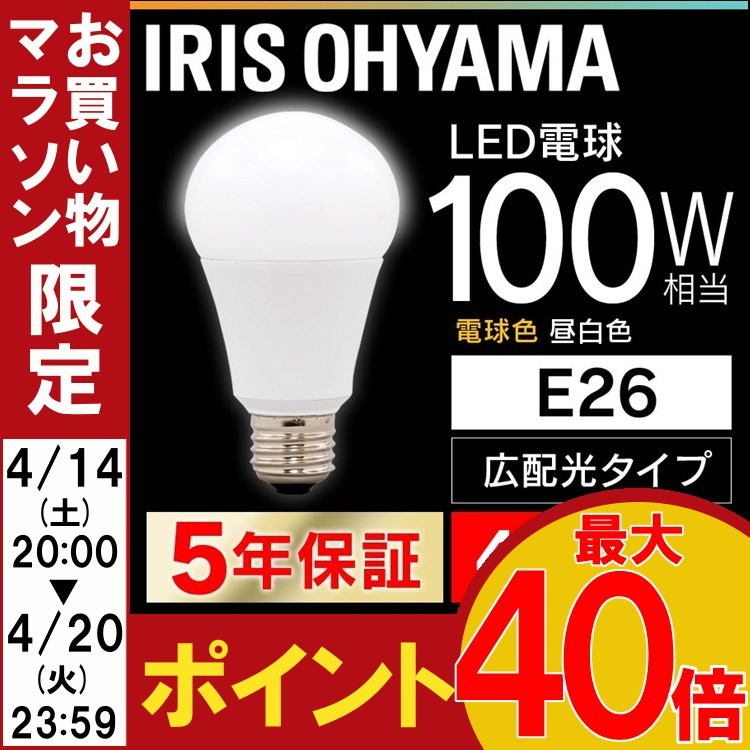 【4個セット】 LED電球 E26 100W 電球色 昼白色 昼光色 アイリスオーヤマ 広配光 LDA14D-G-10T5 LDA14N-G-10T5 LDA14L-G-10T5 密閉形器具対応 電球のみ おしゃれ 電球 26口金 広配光タイプ 100W形相当 LED 照明 長寿命 省エネ 節電 ペンダントライト 玄関 廊下 寝室
