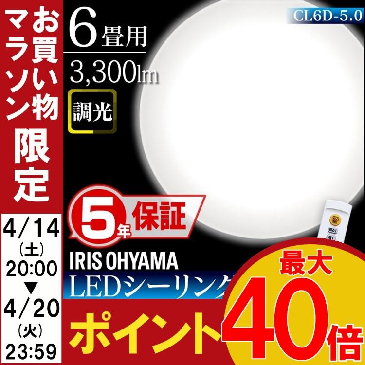 【5年保証】シーリングライト 6畳 3300lm 調光 CL6D-5.0 アイリスオーヤマ 高機能 高光度タイプ リモコン付 おしゃれ 明るい 薄型 タイマー led 和室 リビング ダイニング 照明 ライト 天井照明 留守番機能 節電 省エネ リモコン【kb】 [あす楽][50cp]