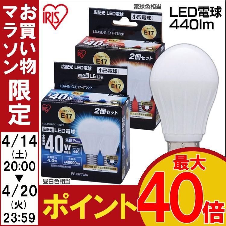 2個セット LED電球 E17 40W相当 440lm広配光 小形電球昼白色・電球色 LDA4N-G-E17-4T22P・LDA5L-G-E17-4T22P アイリスオーヤマ電球 LED 照明 インテリア 小型 長寿命 省エネ 密閉型器具対応 断熱材施工器具対応 E17口金 [あす楽][50cp]