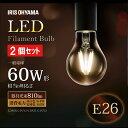 【2個セット】電球 e26 led アイリスオーヤマ フィラメント電球 全方向 昼白色 電球色クリアタイプ ペンダントライト …