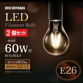 【2個セット】電球 e26 led アイリスオーヤマ フィラメント電球 全方向 昼白色 電球色クリアタイプ ペンダントライト シャンデリア 透明 オシャレ かわいい パック LDA6N-G-FCV2・LDA7L-G-FCV2
