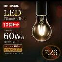 【10個セット】電球 e26 led アイリスオーヤマ フィラメント電球 全方向 昼白色 電球色クリアタイプ ペンダントライト…
