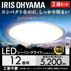 【2個セット】シーリングライト おしゃれ 12畳 LED クリアフレーム メタルサーキットシリーズ 調光 CL12D-5.1CF 送料無料 天井照明 高効率 リビング ダイニング 蛍光灯 電気 調光 アイリスオーヤマ