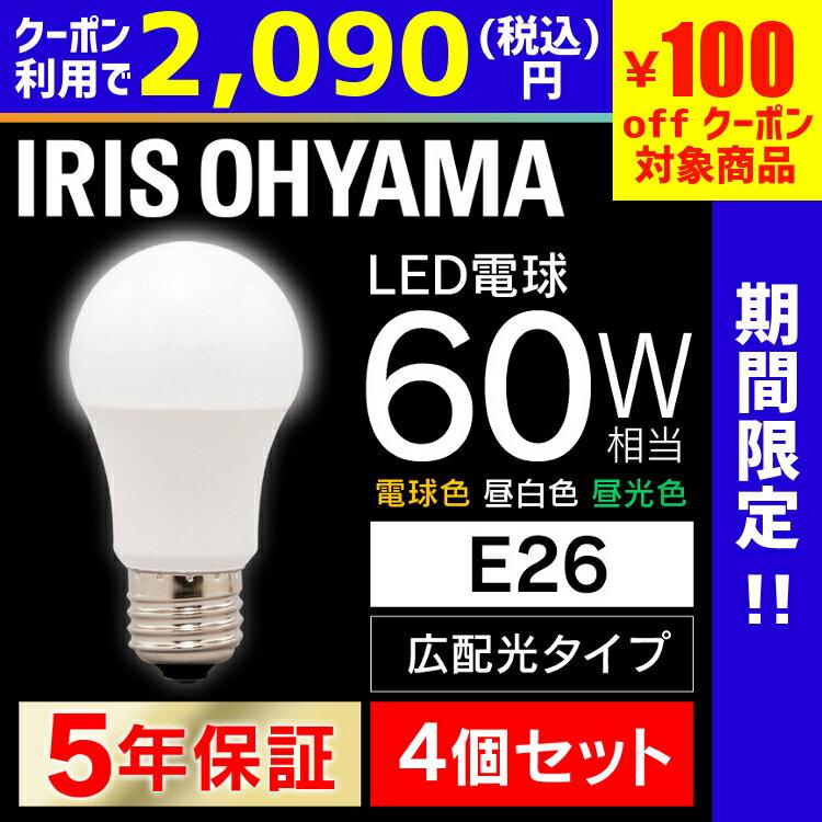 [100円OFFクーポン有]4個セット LED電球 E26 60W 電球色 昼白色 昼光色 アイリスオーヤマ 広配光 LDA7D-G-6T5 LDA7N-G-6T5 LDA8L-G-6T5 密閉形器具 電球のみ おしゃれ 電球 26口金 広配光タイプ 60W形相当 照明 シンプル 長寿命 省エネ あす楽