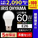 [100円OFFクーポン有]4個セット LED電球 E26 60W 電球色 昼白色 昼光色 アイリスオーヤマ 広配光 LDA7D-G-6T5 LDA7N-G…