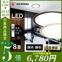 [ポイント5倍]シーリングライト 8畳用 LEDシーリングライト 8畳 照明 木枠 天井照明 4000lm CL8DL-5.0WF アイリスオーヤマ アイリス ...