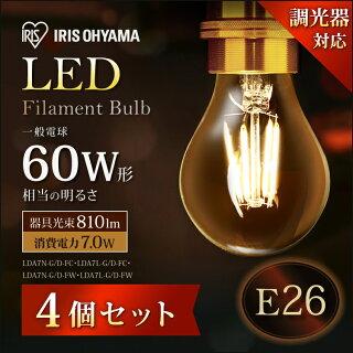 【4個セット】LEDフィラメント電球E2660W調光昼白色電球色(810lm)クリア乳白LDA7N-G/D-FC密閉型器具対応アイリスオーヤマモダン北欧レトロヴィンテージ西海岸インテリア