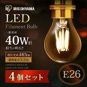 【4個セット】電球 e26 led アイリスオーヤマ 40W おしゃれ フィラメント電球 非調光 昼白色 電球色 モダン 北欧 レト…