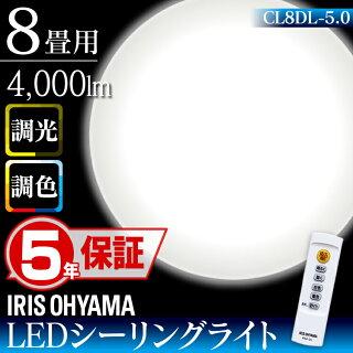LEDシーリングライト8畳4000lm調光調色CL8DL-5.0アイリスオーヤマ高機能高光度タイプリモコンリモコン付おしゃれタイマーLED10年間交換不要明るい和室ダイニング照明ライト天井照明留守番機能節電省エネ