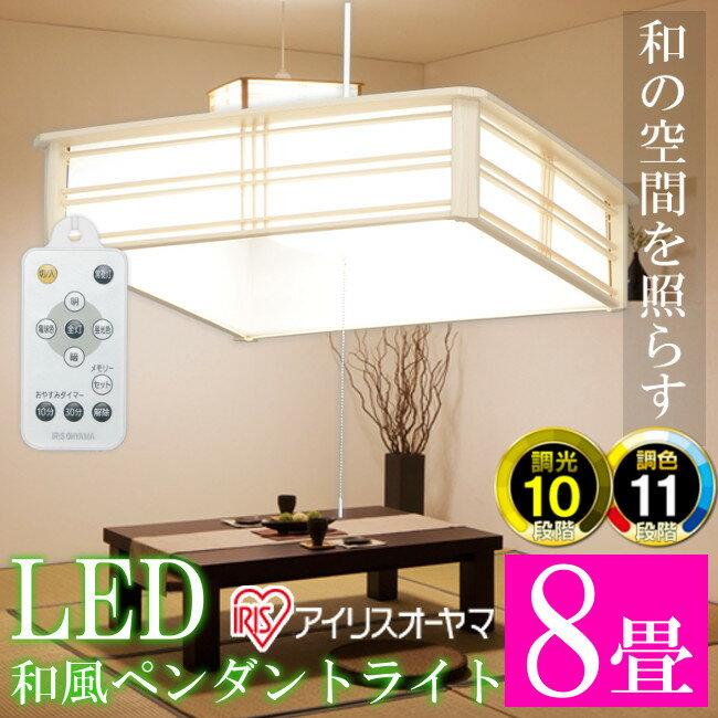 送料無料 ペンダントライト 和室 照明 led 和風照明 IRISOHYAMA LEDペンダントライト10段階調光/11段階調色機能付 PLC8DL-J アイリスオーヤマリモコン付 ダイニング 天井照明 シーリングライト LED 調光 調色