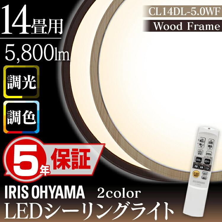 シーリングライト 14畳 5800lm CL14DL-5.0WF アイリスオーヤマ 木枠 木目調 ウッド 木 北欧 リモコン付 おしゃれ 明るい 調色 LED LEDシーリングライト 和室 薄型 リビング ダイニング 照明 ライト タイマー 節電 省エネ