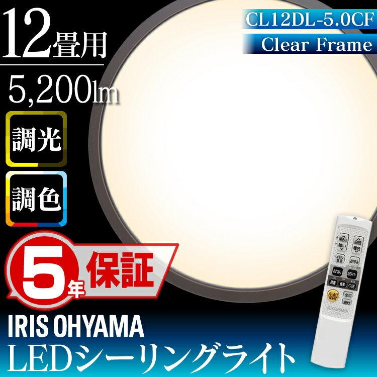 シーリングライト 12畳 5200lm 調色 CL12DL-5.0CF アイリスオーヤマ クリアフレーム リモコン リモコン付 薄型 おしゃれ 明るい タイマー LED 和室 リビング ダイニング 照明 ライト 天井照明 留守番機能 節電 省エネ