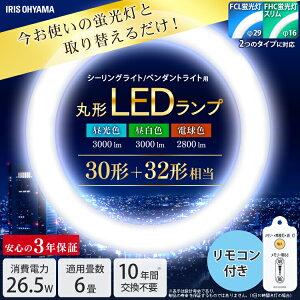 \最安値挑戦中/【3年保証】丸形蛍光灯 led 30...