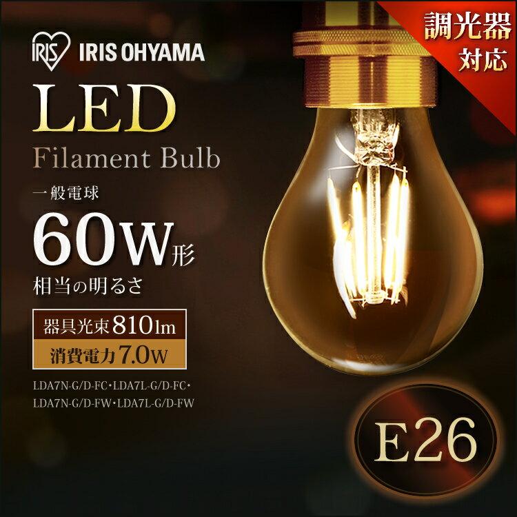 LEDフィラメント電球 E26 60W 調光 昼白色・電球色(810lm) クリア・乳白 LDA7N-G/D-FC・LDA7L-G/D-FC・LDA7N-G/D-FW・LDA7L-G/D-FW アイリスオーヤマ モダン 北欧 レトロ ヴィンテージ 西海岸 インテリア [あす楽]