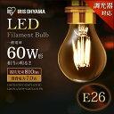 フィラメント LED電球 E26 アイリスオーヤマ 60W クリア・乳白 LDA7N-G/D-FC・LDA7L-G/D-FC・LDA7N-G/D-FW・LDA7L-G/D…