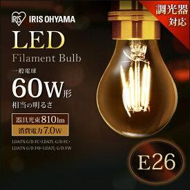 電球 e26 led フィラメント アイリスオーヤマ 60W LDA7N-G/D-FC・LDA7L-G/D-FC・LDA7N-G/D-FW・LDA7L-G/D-FW 調光 昼白色 電球色 モダン 北欧 レトロ ヴィンテージ 西海岸 インテリア 透明 長寿命 省エネ