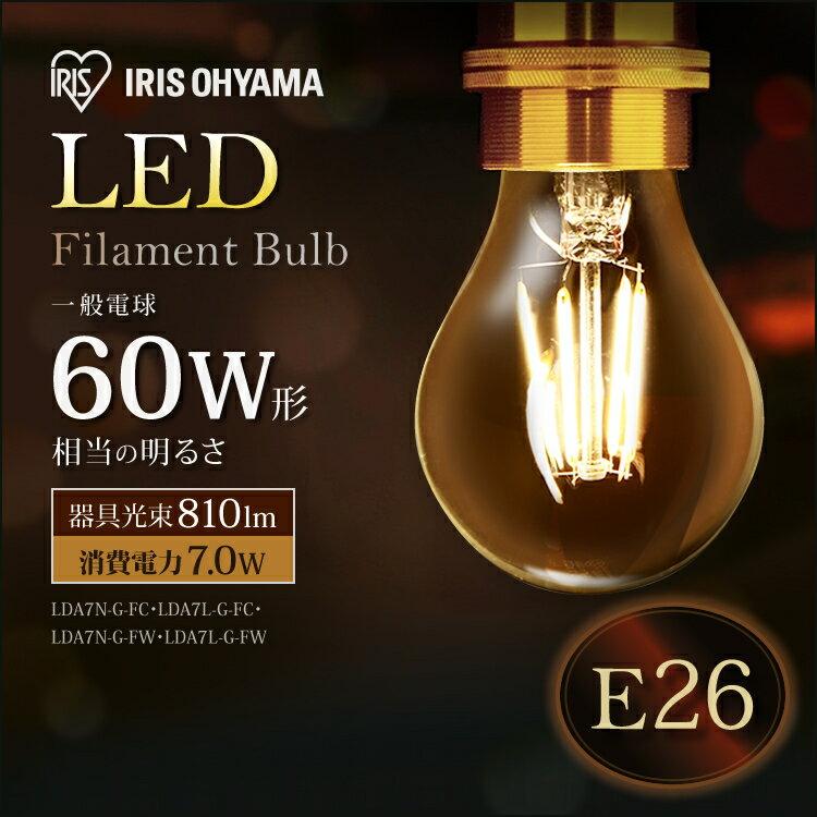フィラメント電球 E26 LEDフィラメント電球 60W 非調光 810lm LED電球 電球 クリア 乳白 アイリスオーヤマ モダン レトロ ヴィンテージ インテリア LED LDA7N-G-FC LDA7L-G-FC LDA7N-G-FW LDA7L-G-FW 昼白色 電球色 あす楽