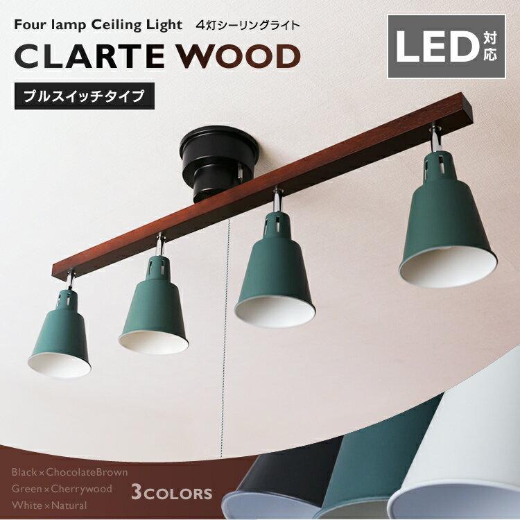 4灯シーリングライト おしゃれ 北欧 シーリングライト LED対応 スポットライト ウッドバー CLARTE WOOD 送料無料 照明 シーリングライト おしゃれ 北欧 led対応 シーリングライト おしゃれ デザイン照明【D】