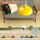 ペンダントライト ELENA スチールペンダントライト 2灯 おしゃれ CC-PP02 かわいい シンプル 天井照明 ライト スチー…