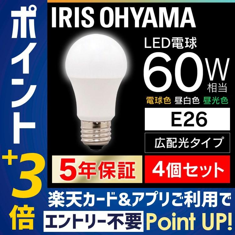 【23日15:59迄2760円♪】 4個セット LED電球 E26 60W 電球色 昼白色 昼光色 アイリスオーヤマ 広配光 LDA7D-G-6T5 LDA7N-G-6T5 LDA8L-G-6T5 密閉形器具対応 電球のみ おしゃれ 電球 26口金 広配光タイプ 60W形相当 照明 長寿命 省エネ [あす楽][50cp]