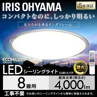 天井照明高効率取り付け簡単LED省エネ節電インテリア照明蛍光灯電気調光LEDシーリングライトメタルサーキットシリーズクリアフレーム8畳調光CL8D-5.1CFアイリスオーヤマ
